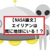 【NASA論文】エイリアン(宇宙人)は既に地球にいる!?
