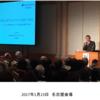 当社・代表取締役CEOの山内英貴が「モーニングスターカンファレンス2017」(名古屋(1/23)・大阪(1/24))で講演いたしました。