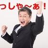 【Asiabits】吉報!アジアビッツからお知らせ!