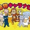 【イベント告知】動物キャラナビ飲み会@中目黒アロマカフェ