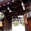 手紙で作られた紙貼阿弥陀如来 京都・三時知恩寺