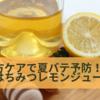 漢方ケアで夏バテ予防!「はちみつレモンジュース」