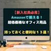 【新入社員必見】Amazonで揃える!超低価格なオフィス用品~持っておくと便利な13選!~