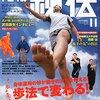 【雑誌】 月刊秘伝 2014年11月号