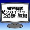 ゼンカイジャー第28話ネタバレ感想考察!ゾックス漫画が大好き‼