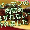 ピーマンの肉詰め、久しぶりに作ったけど、お肉がはずれなくてホッとしました!