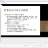 Web動画をアンロックする:IIIF動画アノテーションのご紹介