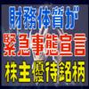 財務体質が緊急事態宣言な株主優待銘柄3選【ペッパー・海帆・文教堂】
