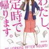 わたし、定時で帰ります。 第6話 吉高由里子、向井理、中丸雄一… ドラマの原作・キャスト・主題歌など…