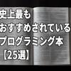 【2020年】史上最もおすすめされているプログラミング本【25選】