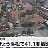 #449 浜松はなぜ暑くなったのか。国内最高気温タイを記録、気象台に聞いた