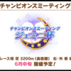 【ウマ娘雑記6】ジェミニ杯のサガ