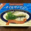 ダイソーの100円缶詰が美味しくておススメ。オイルサーデンもアンチョビもストックしておくと便利!