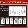 【ツイステグッズ】ネックレス(アニメイト・ゲーマーズ独占販売)