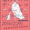 Past Live 2014