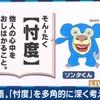 ソンタくんが、アベマTVのニュース番組『AbemaPrime』デビューした!