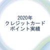 【2020年】クレジットカード ポイント実績