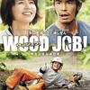 【映画】WOOD JOB! 神去なあなあ日常 〜プランドハプンスタンス〜