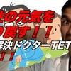 あたらしいYOUTUBEチャンネルできました!!ED解決ドクターTETSU!!よろしくお願いいたします!!