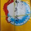 【崎陽軒】シウマイ弁当 ¥860