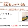 『今日はペンギンイベント「食物アレルギーに関する本&おしゃべり会」!!』