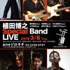 植田博之 Special Band LIVE