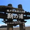 坂本龍馬も訪れた!鞆の浦の『對潮楼』と平成いろは丸