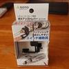SOTO レギュレターストーブ を点火アシストレバーで使いやすくする