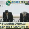 【悲報】熊本地震や東日本大震災の研究論文で捏造・改ざんがあったとして大阪大学が謝罪!准教授は退職後、なくなった模様。。。