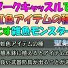 【聖剣伝説3 リメイク】 ダークキャッスルで 虹色アイテムの種 を落とす雑魚モンスター4種 #34【聖剣伝説3トライアルズオブマナ】