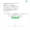 【Twitter広告/復活編】ツイッター広告が何故だか復活していた件について…