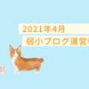 【2021年4月のブログ運営報告!】弱小ブロガーの収益・記事数・PVどれくらいなの?
