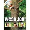 継ぐ仕事の大切さを感じられる映画 「WOOD JOB!(ウッジョブ)~神去なあなあ日常~」
