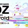 サマーウォーズの仮想世界「OZ」を再現した「VRoidモバイル」がものすごく楽しみ