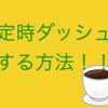 (憧れ)定時ダッシュする方法!!