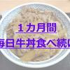 牛丼食べすぎダイエットの結果まとめ【食数と運動量】