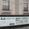 旧新橋停車場・鉄道歴史展示室