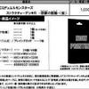 【遊戯王 情報】ストラクチャーデッキR「恐獣の鼓動」発売決定!?待望の恐竜強化だ!  【Card-guild】