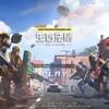 「俺を倒したい?ならRules Of Survivalやろうよ」荒野行動の開発元NetEaseが手掛けるオリジナリティ溢れるバトルロワイヤルゲームがSteamでリリース