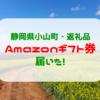 静岡県小山町のふるさと納税返礼品「Amazonギフト券」が届いた!