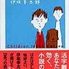 【読書感想記録】 チルドレン 伊坂幸太郎