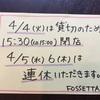 4月のお休みのお知らせ追記