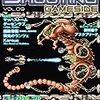 シューティングゲームサイド Vol.09 雑感あれこれ