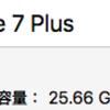 iPhoneの容量不足を解決した