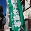 隅田川七福めぐり