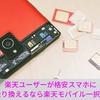 【スマホ代0円可能】楽天ユーザーが格安スマホに乗り換えるなら楽天モバイル一択?