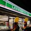 ローソン100厚木旭町二丁目店がオープンしました。福袋も買えました!