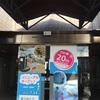 琵琶湖博物館で見た魚