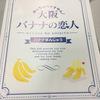 めっちゃバナナやん!大阪バナナの恋人(バナナまんじゅう)
