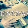 【きゃさ工房ウクレレ製作②】材木を決める。